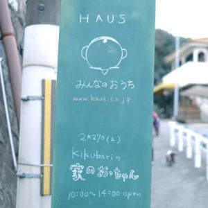 haus-thum