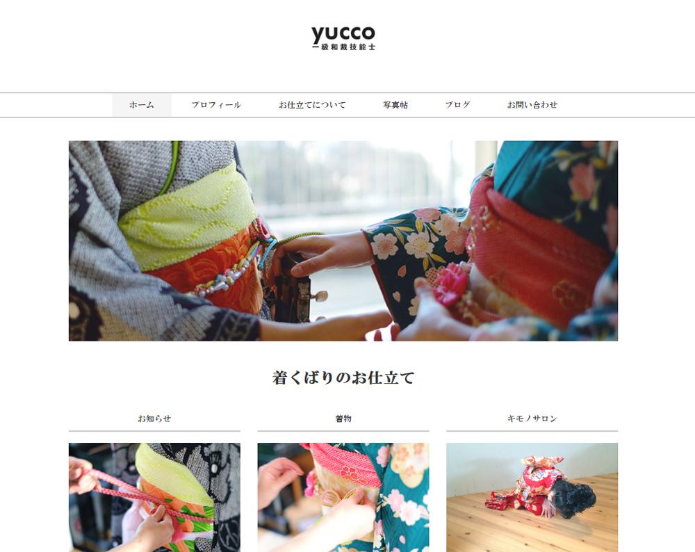 和裁士yucco Webサイト